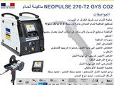 ماكينة لحام NEOPULSE 270 T2 GYS CO2